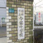 今宿小学校(周辺)